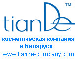 Работа с TianDe (Тиандэ,  Тианде) - косметика г. Солигорск