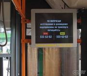 Продается рекламная сеть видеомониторов в автобусах.
