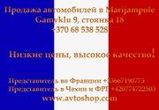 Продажа автомобилей в Чехии Teplice