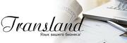 Бюро переводов Transland