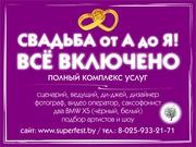 Организация и проведение свадеб в Солигорске
