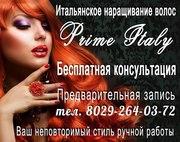 Наращивание волос. Солигорск