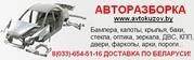 АВТОРАЗБОРКА. ДОСТАВКА ПО БЕЛАРУСИ. Сайт www.avtokuzov.by фото