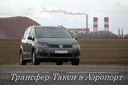 Такси Трансфер межгород в Аэропорт Минск 2