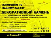 Декоративный искусственный камень. Производство и продажа Слуцк,  Солигорск