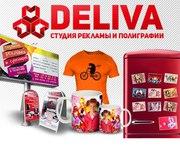 Студия  рекламы и полиграфии Deliva